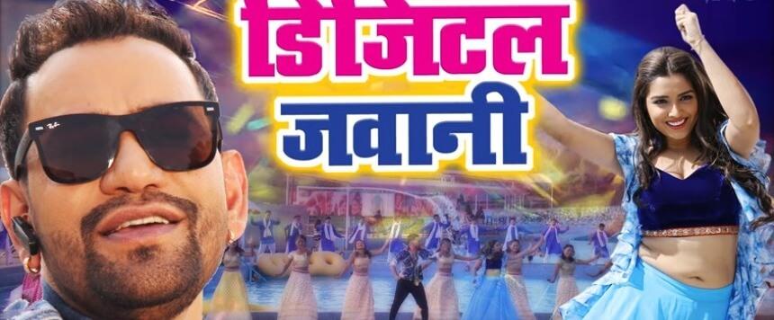 Digital Jawani Lyrics in Hindi