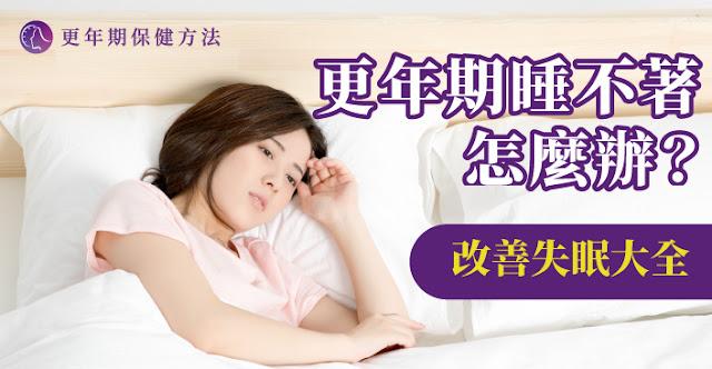 更年期睡不著怎麼辦?改善失眠大全