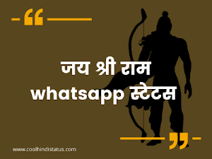 101+ Jai Shree Ram  WhatsApp Status 2020 - Coolhindistatus