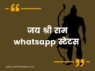 jai-shree-ram-whatsapp-status