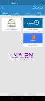 تنزيل تطبيق nabd للاخبار مجانا