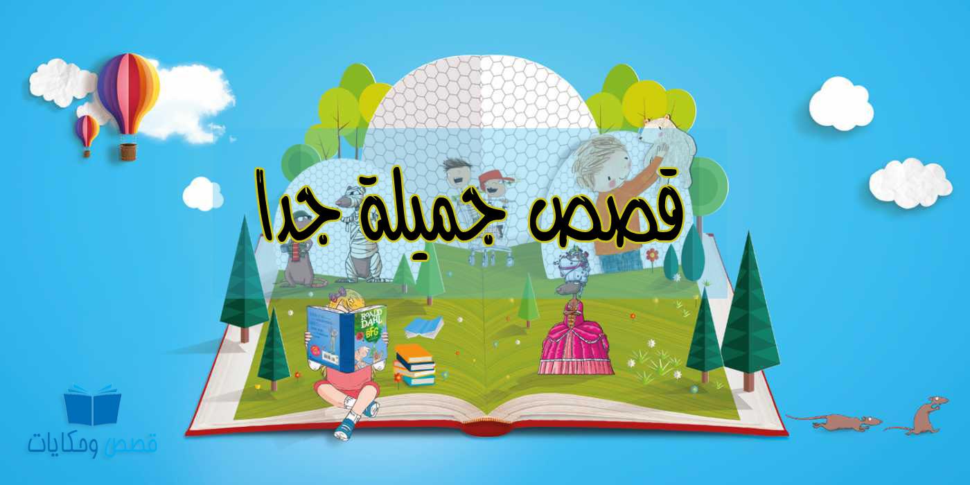 قصص جميلة جدا ومفيدة بها حكمة ومعني رائع للاطفال