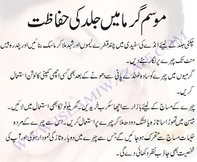 mosam-e-garma or jild ki hifazat