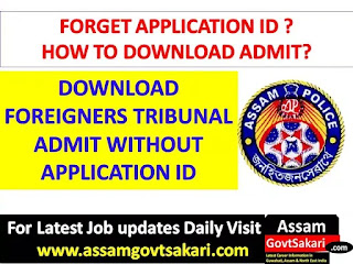 Download Foreigner's Tribunal E-Admit Card without Application ID