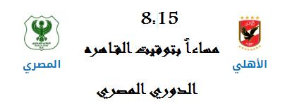 مشاهدة مبارة الاهلي والمصري في الدوري المصري 14-2-2020
