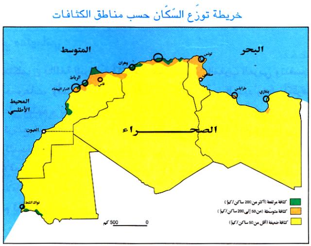 التوزيع السكاني بالمغرب العربي