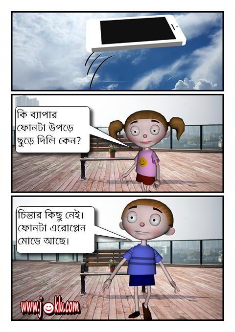 Throw the phone Bengali joke