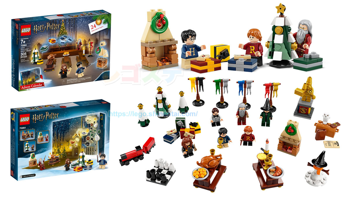 75964 ハリー・ポッター 2019 アドベントカレンダー:レゴ(LEGO) ハリー・ポッター