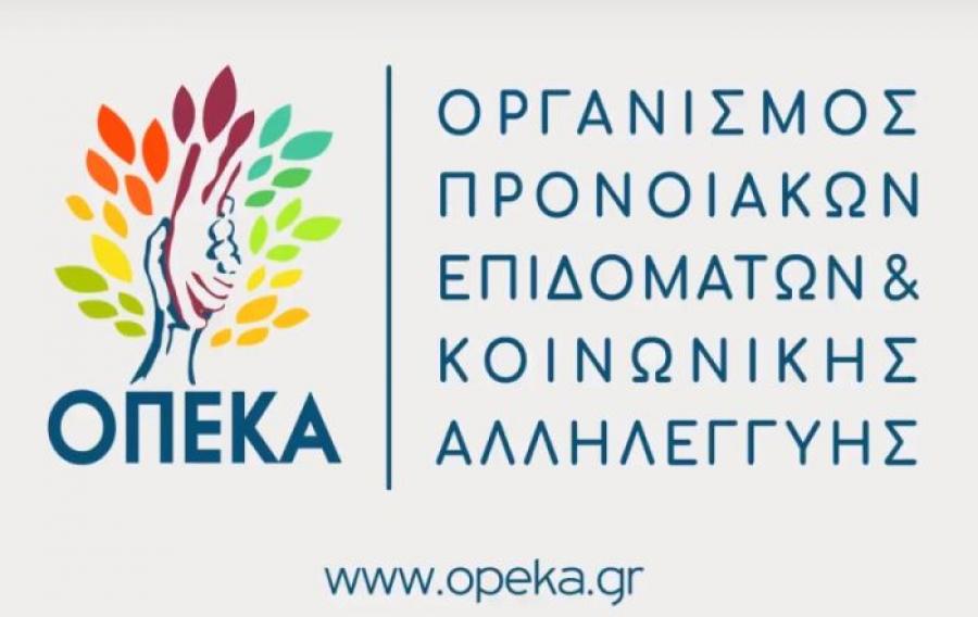 Ξεκινούν σήμερα στα ΚΕΠ οι αιτήσεις για τα προγράμματα της Αγροτικής Εστίας του ΟΠΕΚΑ
