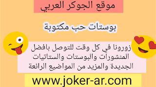 بوستات حب مكتوبة 2019 - الجوكر العربي