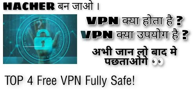 VPN  क्या होता है ?  VPN क्या उपयोग है ? top free VPN