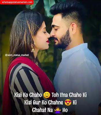 best couple shayari image
