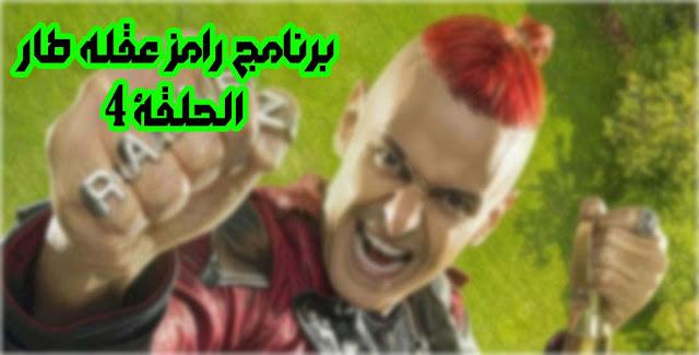 رامز طار عقله الحلقة 4