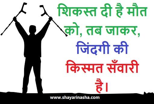 2 Line Motivational Shayari in Hindi