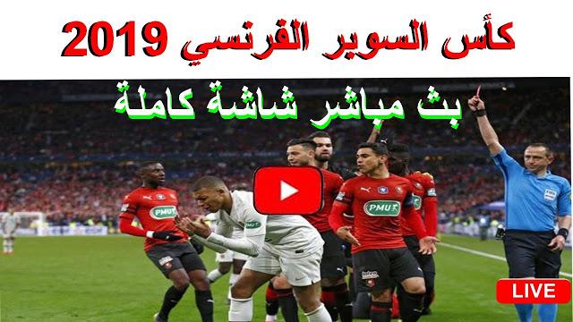 مشاهدة مباراة باريس سان جيرمان ورين بث مباشر بتاريخ 03-08-2019 كأس السوبر فرنسي