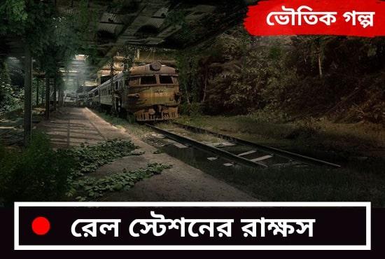 Horror story in Bangla