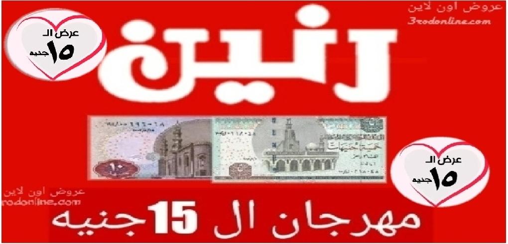 عروض رنين اليوم مهرجان  ال 15جنيه الاحد 5 ابريل 2020