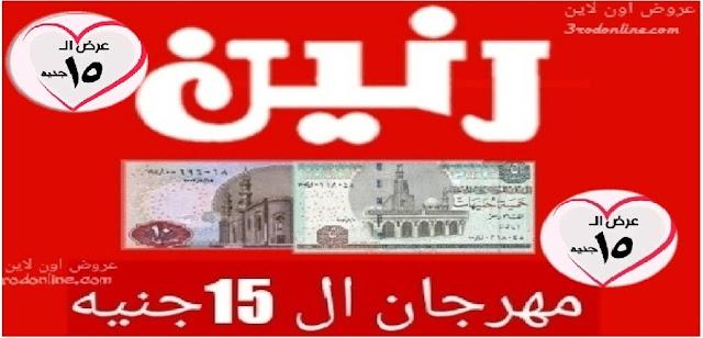 عروض رنين الاحد 17 مايو 2020 مهرجان ال 15جنيه