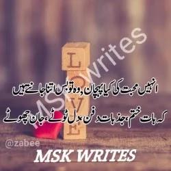 Broken Heart Urdu Poetry