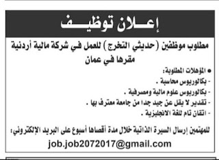مطلوب موظفين حديثي التخرج للعمل في شركة مالية أردنية مقرها في عمان.