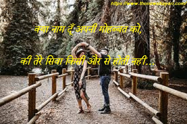 Propose Sms in Hindi for Girlfriend 140