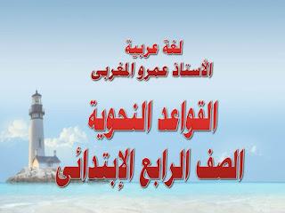 القواعد النحوية الصف الرابع الإبتدائى ترم أول الأستاذ / عمرو المغربى