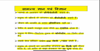 General Science Question in Hindi PDF