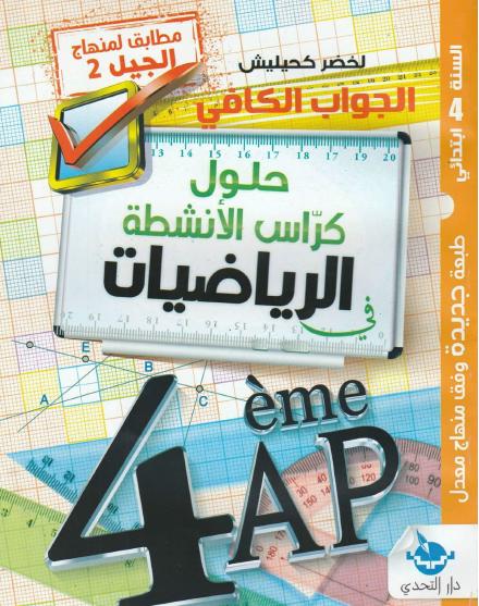 حلول تمارين كتاب اللغة الانجليزية للسنة الرابعة متوسط