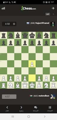 تحميل لعبة الشطرنج مجانا للكمبيوتر ، للاندرويد و الايفون Chess
