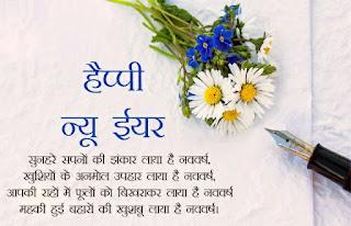 New Year Celebrate Massage in Hindi