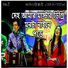 Deho Amar Master Degree Monta (দেহ আমার মাস্টার ডিগ্রি) Nakul Kumar Biswas Song lyrics