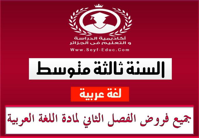 جميع فروض الفصل الثاني لمادة اللغة العربية للسنة الثالثة متوسط