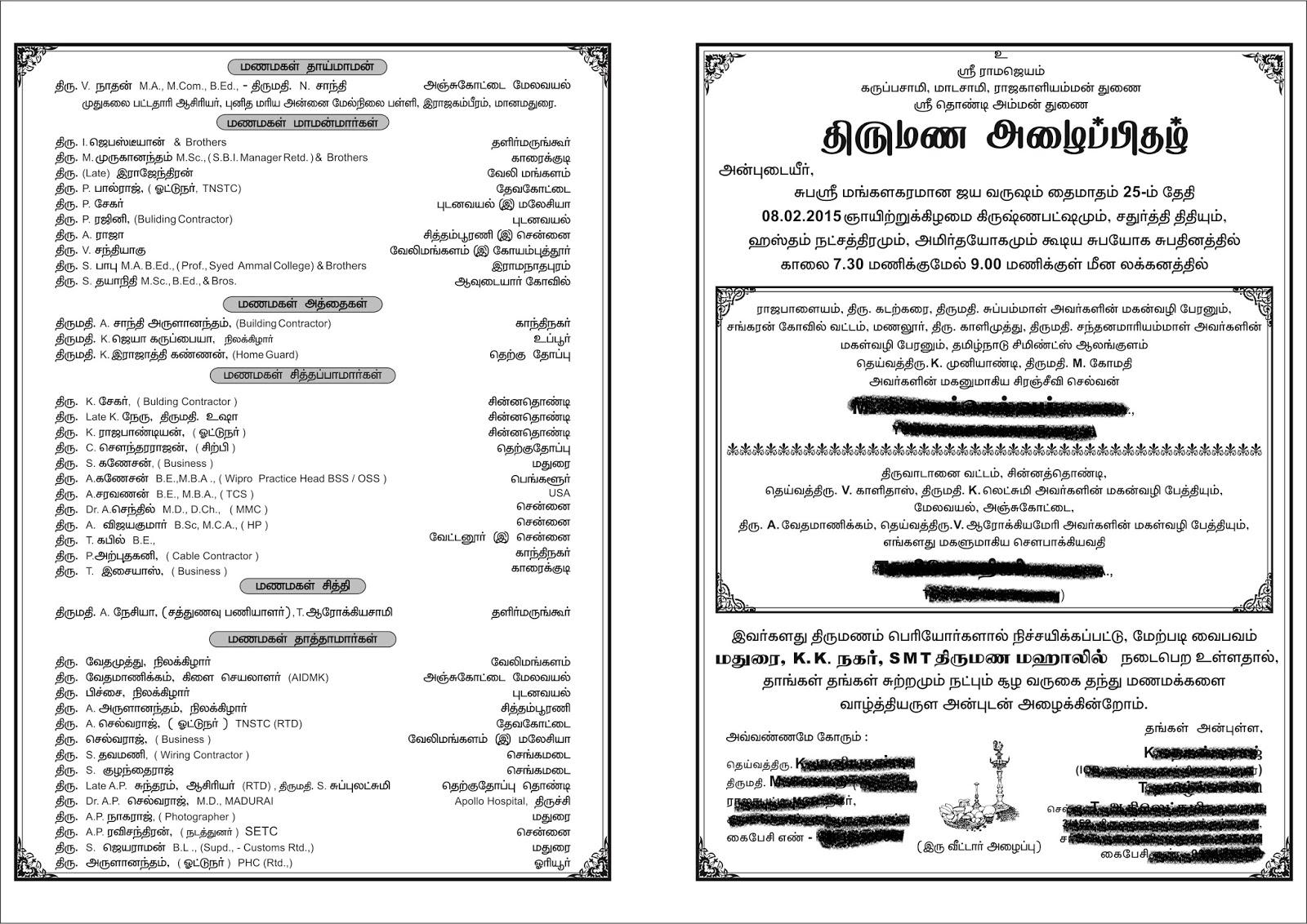 Tamil Marriage Invitation Format Sample