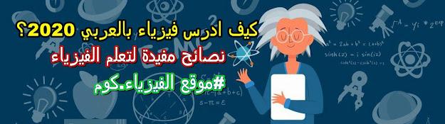كيف ادرس فيزياء؟