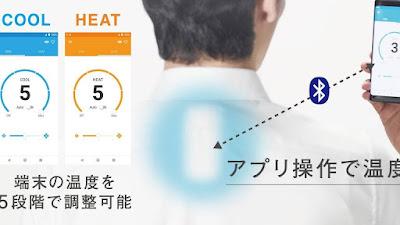 جهاز سوني تبريد او تسخين البدن اتناء الصيف او الشتاء اطلبة من صديق في اليابان