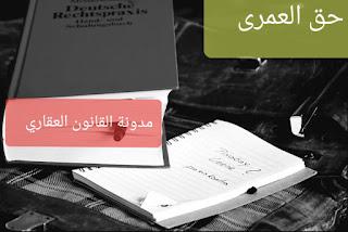 حق العمرى في التشريع المغربي