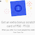 (Tez Loot) Invite 2 Friends in Tez & Get Extra Scratch Card Of ₹100