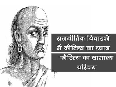 प्राचीन भारतीय राजनीतिक विचारकों में कौटिल्य का स्थान Kautilya's Place in ancient Indian Political Thinkers