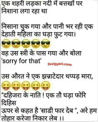 Bhojpuri jokes