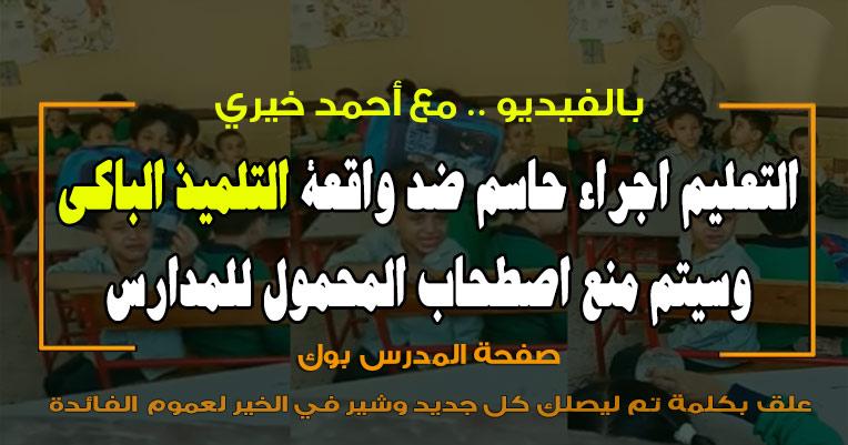 التعليم اجراء حاسم ضد طفل أنام ربع ساعه وسيتم منع اصطحاب المحمول للمدارس
