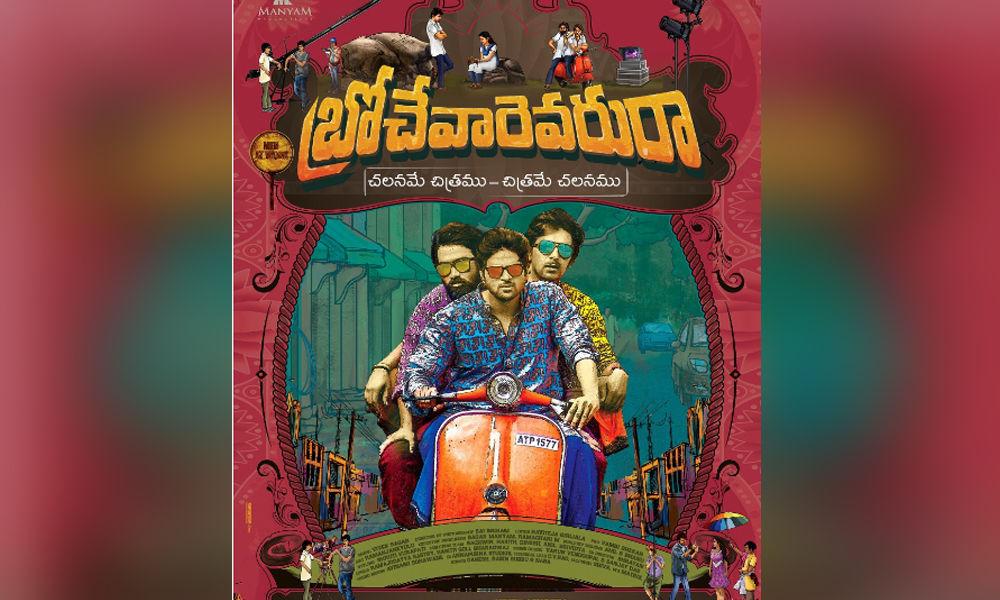 Brochevarevarura Telugu Songs