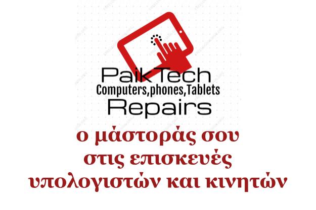 Paik Tech - Αυτός είναι ο μάστοράς σου στις επισκευές κινητών, υπολογιστών και tablet