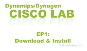 Dynamips/Dynagen ทำ LAB cisco ตอนที่ 1 (ดาวโหลดและติดตั้ง)