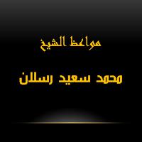 مواعظ الشيخ محمد سعيد رسلان