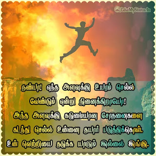 Motivation Tamil Quote