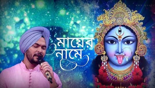 Amar Maayer Naame Lyrics by Gurujeet Singh Shyama Sangeet