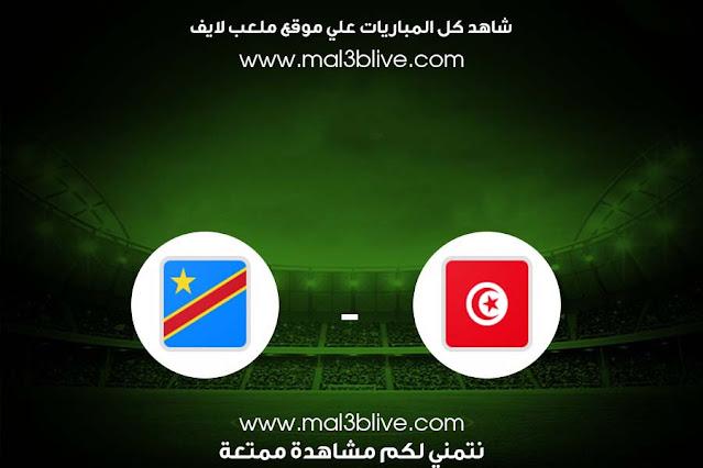 مشاهدة مباراة تونس وجمهورية الكونغو بث مباشر اليوم الموافق 2021/06/05 في مباراة ودية