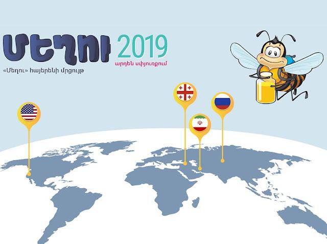 Concurso de armenio para niños en la diáspora