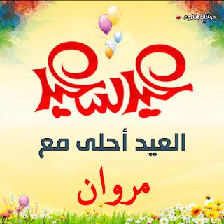 العيد احلى مع مروان