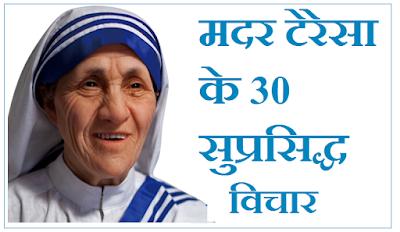 मदर टेरेसा के 30 सुप्रसिद्ध अनमोल विचार | Mother Teresa Inspiring Quotes In Hindi